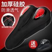 自行車坐墊海綿防滑坐套配件套腳踏車座墊硅膠加厚柔軟舒適【極簡生活館】