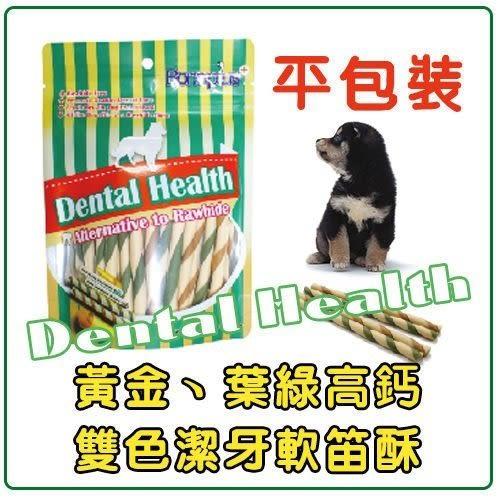 *KING WANG*英國BONE PLUS黃金/葉綠/綜合高鈣雙色潔牙軟笛酥-S和M號(袋裝)