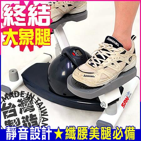 台灣製 扭腰擺臀踏步機.結合扭扭盤扭腰盤美腿機運動健身器材另售磁控健身車電動跑步機滑步機