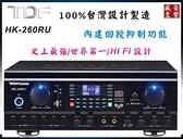 盛昱音響 ~ 台灣製 TDF HK-260RU 【內建回授抑制功能】大聲歡唱不嘯叫 260W+260W  ~ 現貨