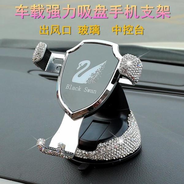手機車載支架汽車內車用出風口導航支撐車上吸盤式固定鑲鉆通用型 「開車必備」