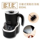 IKUK艾可 分離式電動奶泡機 IK-MF0800