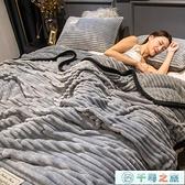 加厚珊瑚絨毛毯被子法蘭絨保暖床單午睡毯冬季[千尋之旅]