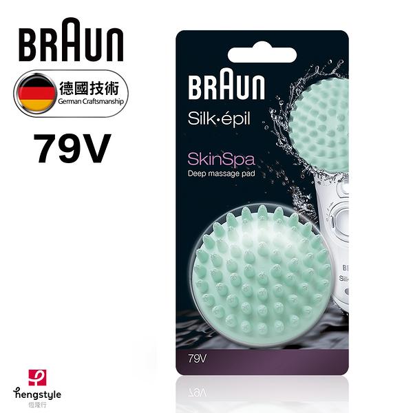 德國百靈 BRAUN 深層按摩頭(SkinSpa專用)79V