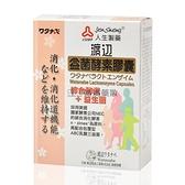 人生製藥渡邊 益菌酵素膠囊60粒【媽媽藥妝】綜合酵素+益生菌