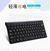 無線鍵盤168迷你小鍵盤辦公家用筆記本電腦巧克力USB接收器 萬聖節滿千八五折搶購