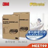 3M 超舒淨 8坪 清淨機除 專用濾網(M13-F)-2片組 濾網