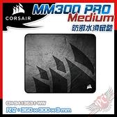 [ PCPARTY ] 海盜船 CORSAIR MM300 PRO Medium 防潑水滑鼠墊