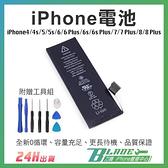 【刀鋒】手機電池 適用4/4s/5/5s/6/6+/6s/6s+/7/7+/8/8+ 保證原廠品質 贈送背膠