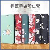 小米 紅米Note8 Pro 紅米Note8T 磁吸彩繪皮套 手機皮套 插卡 支架 掀蓋殼 保護殼