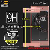 ▽Xmart 三倍強化 Sony Xperia XA1 G3125 滿版 鋼化玻璃保護貼 9H 鋼貼 鋼化貼 玻璃膜 保護膜 防刮