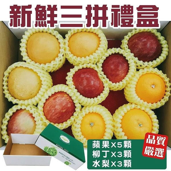 【果之蔬-中元三拼禮盒】富士蘋果120克X5顆+柳丁150克X3顆+水梨190克X3顆
