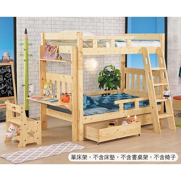 【森可家居】童趣松木功能雙層床(單床架) 8JX355-2 上下舖