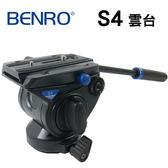 BENRO 百諾 S4 鋁鎂合金 迷你型油壓雲台 承重4公斤 油壓雲台 附快拆板 (勝興公司貨)