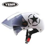 野馬電動摩托車頭盔男女夏季雙鏡片防曬紫外線四季輕便半盔安全帽