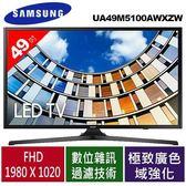 SAMSUNG 三星49型FHD電視 UA49M5100AWXZW