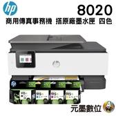 【搭915XL原廠墨水匣四色一組】HP OfficeJet Pro 8020 多功能事務機 登錄送700元禮卷