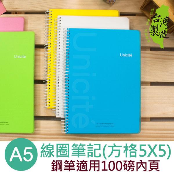 網購限定 珠友 HP-50012-25  A5/25K 方格線圈筆記/記事本/60張 (鋼筆適用)
