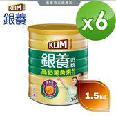 【雀巢 Nestle】金克寧銀養奶粉 高鈣葉黃素配方1.5kg*6罐(整箱)