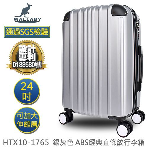 24吋行李箱 可加大 ABS材質 經典直條紋 銀灰色 WALLABY袋鼠牌