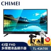 【南紡購物中心】CHIMEI 奇美43型 FHD 低藍光液晶顯示器 TL-43A700