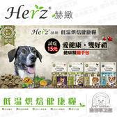 赫緻低溫烘焙健康糧 狗飼料 試吃包 隨手包 隨身包 健康無負擔 無穀飼料 單一純肉 一人限購2包
