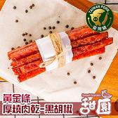 黃金條厚燒豬肉乾 肉干 蜜汁 / 黑胡椒 兩種口味 厚度激增 口感更扎實 台灣豬肉乾 【甜園】
