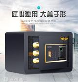 保險櫃 歐美特保險櫃家用小型隱形保險箱密碼高25cm厘米家用辦公保箱 YYS【創時代3C館】