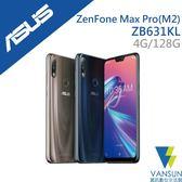 【贈16G記憶卡+立架】ASUS ZenFone Max Pro M2 ZB631KL 4G/128G 6.3吋 智慧手機【葳訊數位生活館】