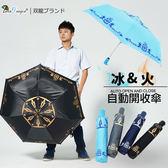 雙龍牌型男冰與火防風自動開收折傘 防曬抗UV晴雨傘 陽傘洋傘B1646I【JoAnne就愛你】