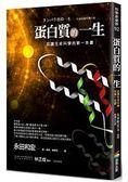 蛋白質的一生(改版):認識生命科學的第一本書