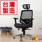 《嘉事美》蓋特多功能透氣網布鋁合金辦公椅...