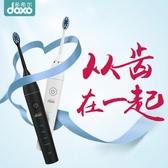 電動牙刷成人充電式家用超聲波牙刷軟毛亮白情侶【快速出貨】