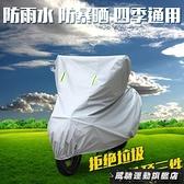車罩電動車摩托車電瓶子防曬遮陽防雨罩車衣蓋車布套四季通用 風馳