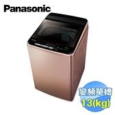 國際 Panasonic 13公斤變頻直立式洗衣機 NA-V130EB-PN