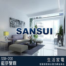 SANSUI山水 藍芽聲霸(SSB-20...
