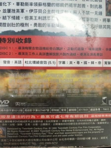 挖寶二手片-Z81-028-正版DVD-電影【梅爾吉勃遜之英雄本色】-榮獲奧斯卡最佳影片(直購價)經典片 海