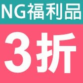 NG福利品3折出清