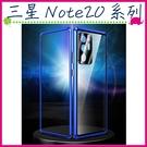 三星 Note20 Ultra 雙面玻璃背蓋 萬磁王手機套 磁吸殼 透明保護套 全包邊手機殼 金屬邊框保護殼