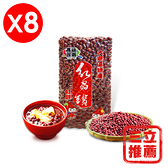 【大寮農會】紅晶鑽紅豆 產銷履歷認證8入組-電電購