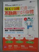 【書寶二手書T1/體育_HOB】每天1分鐘,打造不臥病的好身體!_久保明