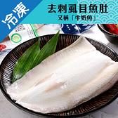 產銷履歷去刺虱目魚肚 150-180G/包【愛買冷凍】