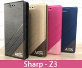 【ATON隱扣側翻可站】for夏普 SHARP  AQUOS Z3 皮套手機套側翻套側掀套手機殼保護殼