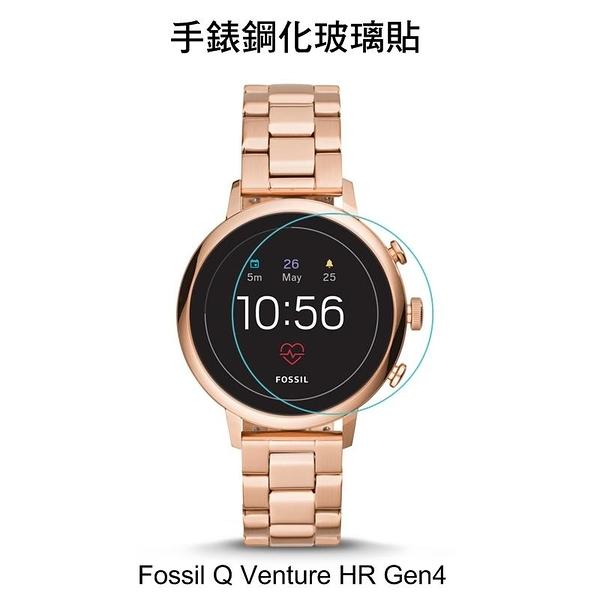 ☆愛思摩比☆Fossil Q Venture HR Gen4 手錶鋼化玻璃貼 硬度 高硬度 高清晰 高透光 9H