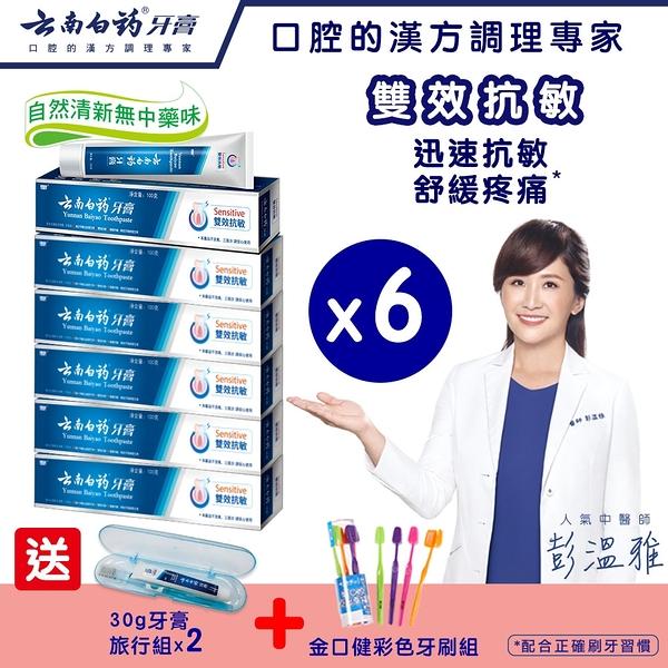 【雲南白藥牙膏】雙效抗敏6入組 幫助預防牙齦流血/牙周病發生率/牙齒敏感 漢方護齦功能性牙膏
