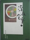 【書寶二手書T8/漫畫書_MHP】深夜食堂6_安倍夜郎