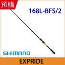 橘子釣具 SHIMANO淡水路亞竿 EXPRIDE 168L-BFS/2 (槍柄式)