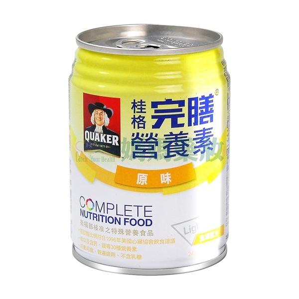 (加贈2罐) 桂格完膳營養素 含纖配方 原味少甜 250ml*24入/箱【媽媽藥妝】