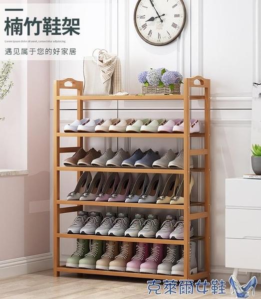 鞋架多層宿舍簡易家用省空間經濟型實木門口竹小鞋柜出租屋鞋架子 MKS快速出貨