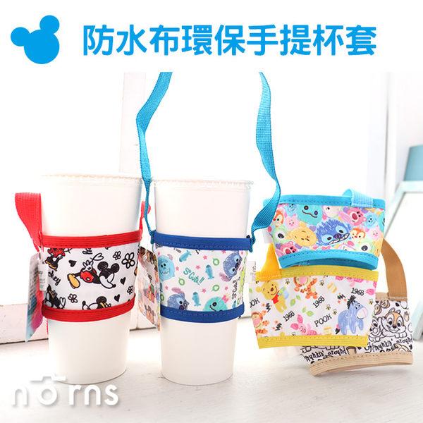 NORNS【防水布環保手提杯套】迪士尼正版米奇奇奇小熊維尼史迪奇飲料袋手搖飲料咖啡中空杯袋